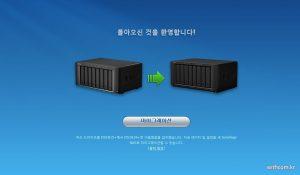 시놀로지 DS1815+ RAID5복구하기.